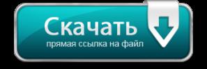 бесплатные программы для windows 8 скачать бесплатно на русском языке